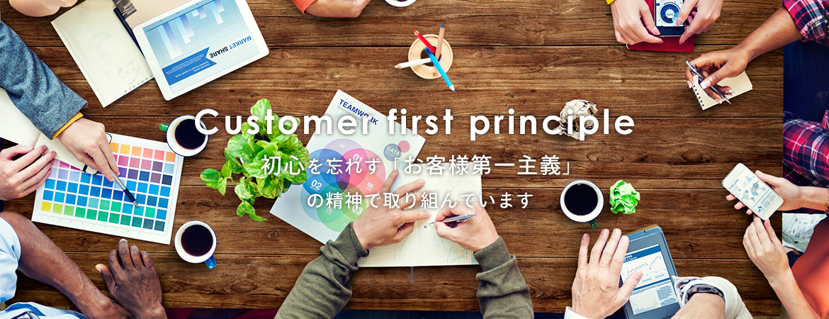 Customer first principle